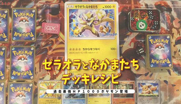 デッキ ポケモン カード 強い