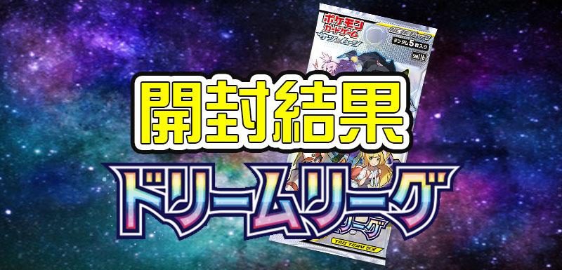 リーグ box ドリーム 【楽天市場】ポケモンカードゲーム サン&ムーン