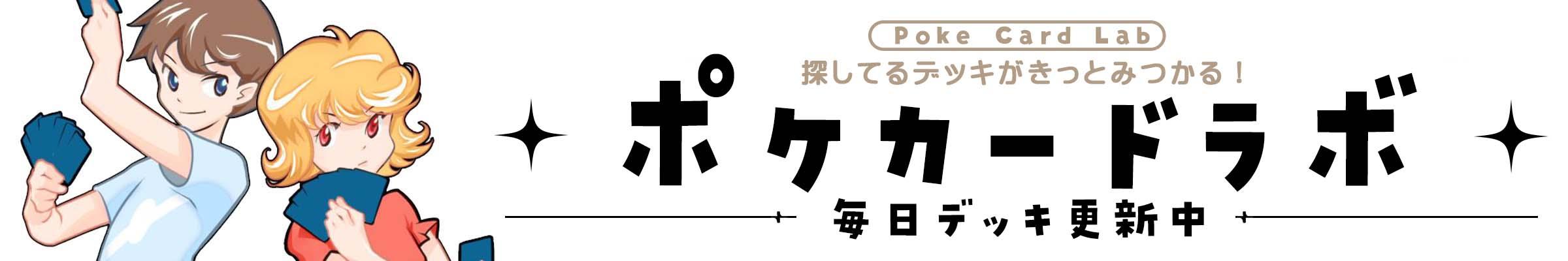 《ポケカードラボ》ポケモンカードデッキレシピサイトPokecardlab