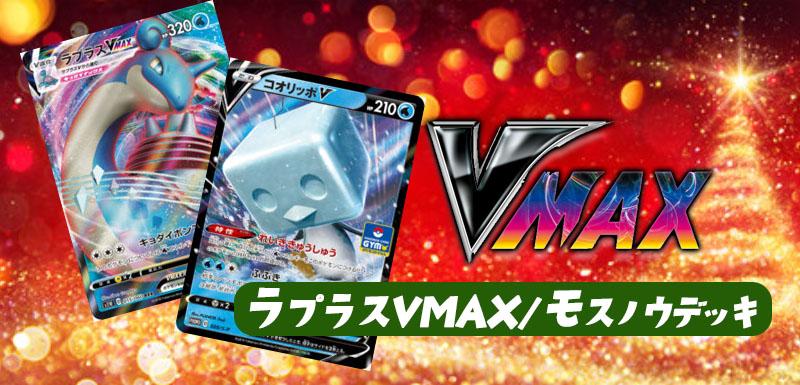 ラプラス vmax