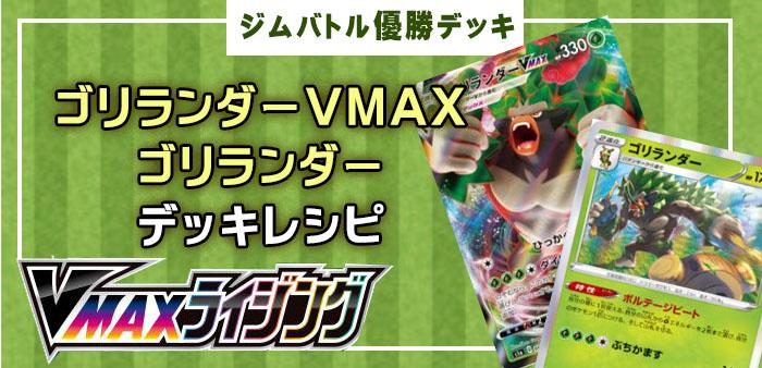 Vmax ゴリランダー