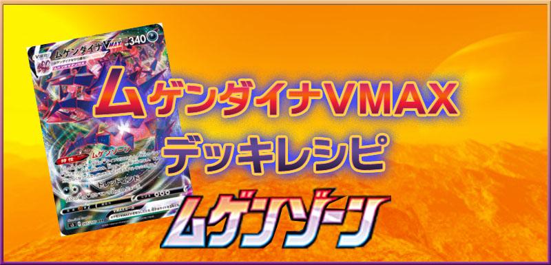 Vmax デッキ ムゲンダイナ