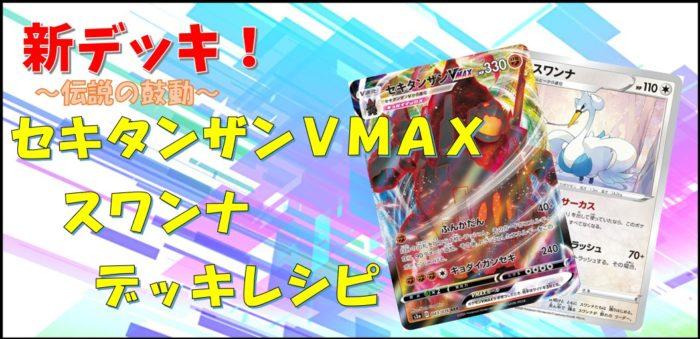 Vmax デッキ セキタンザン