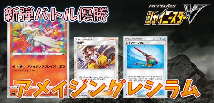 ポケモン カード デッキ レシピ 集