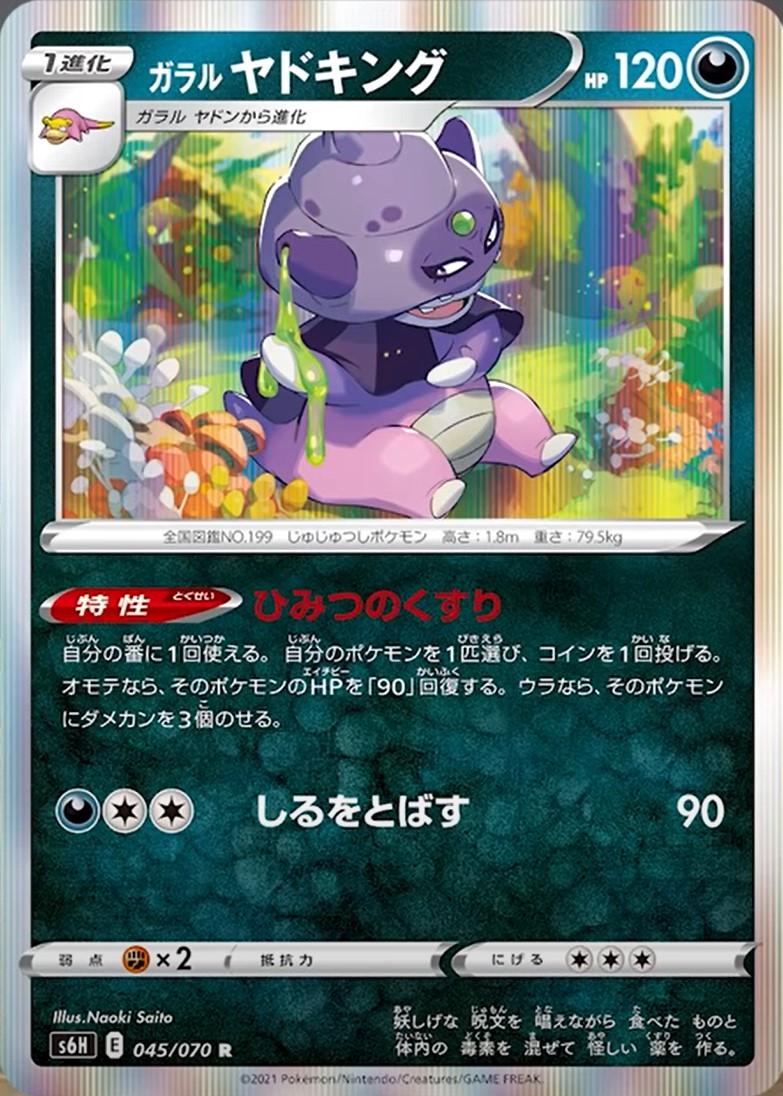 白銀のランス】最新カード!ガラルヤドキング/サバイバルセットを紹介!【ポケカ】 | 《ポケカードラボ》ポケモンカードデッキレシピサイトPoke card lab