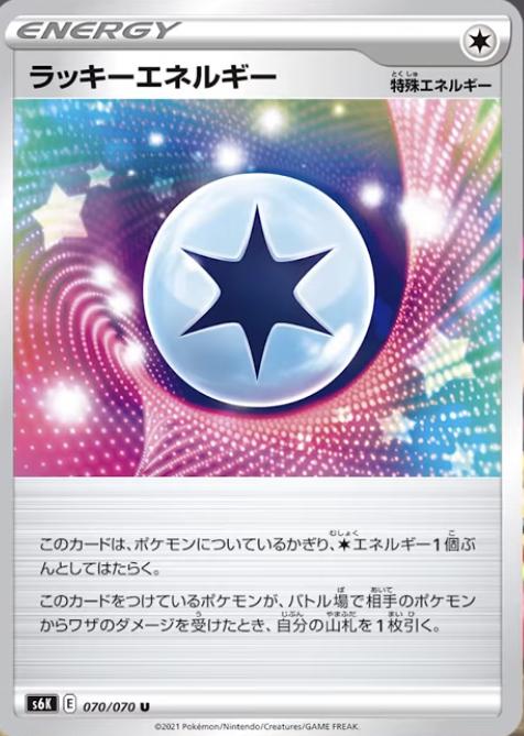 漆黒のガイスト】最新カード!アブリボン/ラッキーエネルギーを紹介!【ポケカ】 | 《ポケカードラボ》ポケモンカードデッキレシピサイトPoke card lab